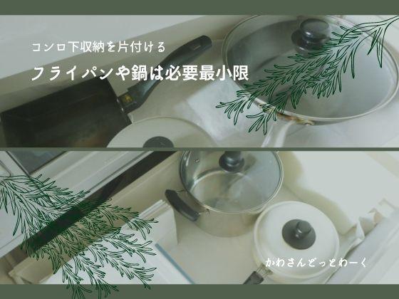 コンロ下収納を片付ける、フライパンや鍋は必要最小限。