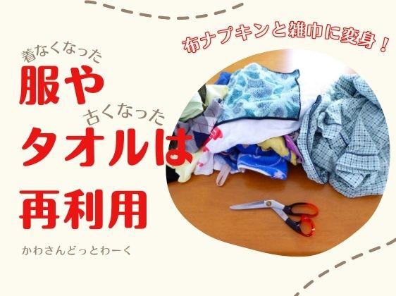 布ナプキンと雑巾に!着なくなった服や使い古したタオルは再利用。