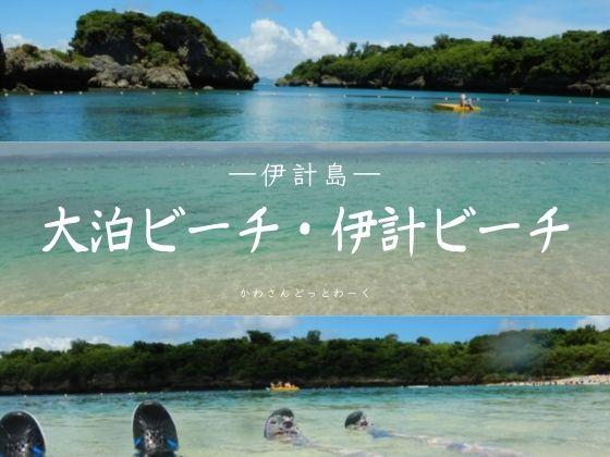 伊計島でシュノーケリング!大泊ビーチと伊計ビーチに行ってみた。