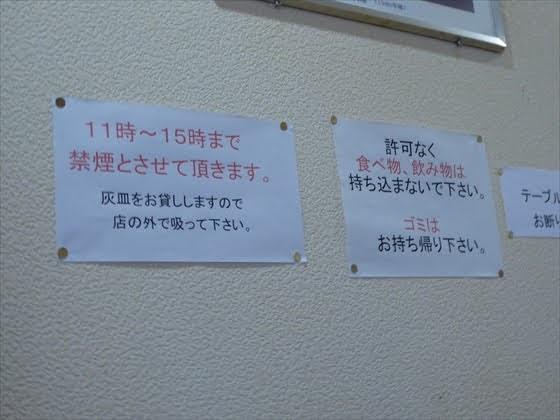 店内禁煙、持ち込み禁止張り紙