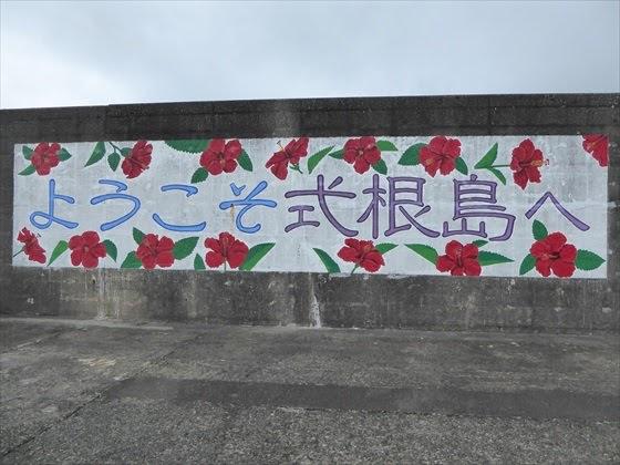 ようこそ式根島の壁イラスト