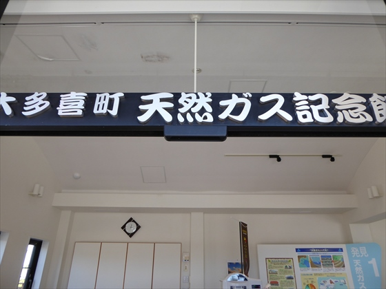天然ガス記念館