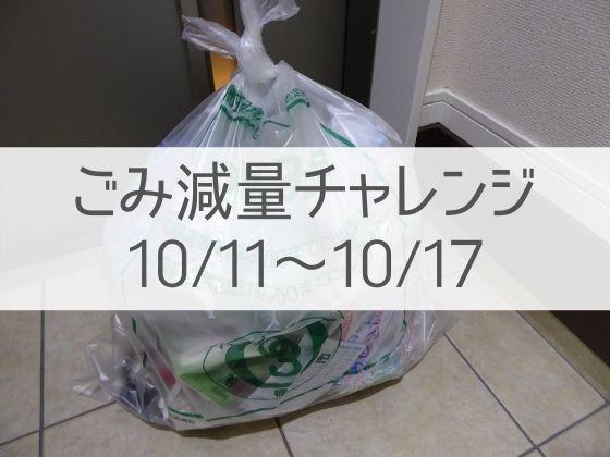 ごみをメモってみました【ごみ減量チャレンジ2018/10/11~10/17】