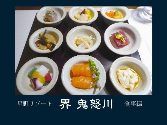 星野リゾート『界 鬼怒川』夕食の季節懐石と朝食を楽しむ。