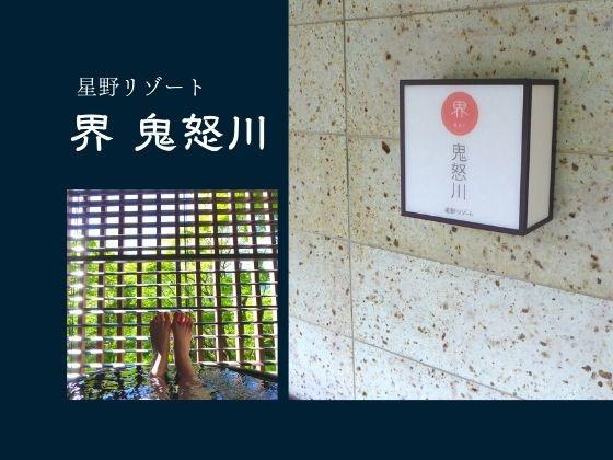 憧れの星野リゾート!『界 鬼怒川』露天風呂付き客室に宿泊!