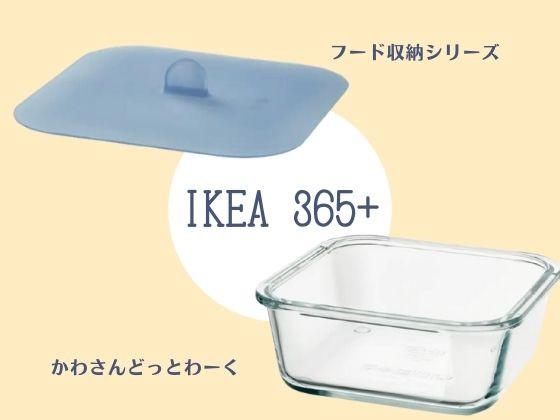 IKEAのガラス容器を購入!レンジ・オーブン・冷凍に使えて便利!