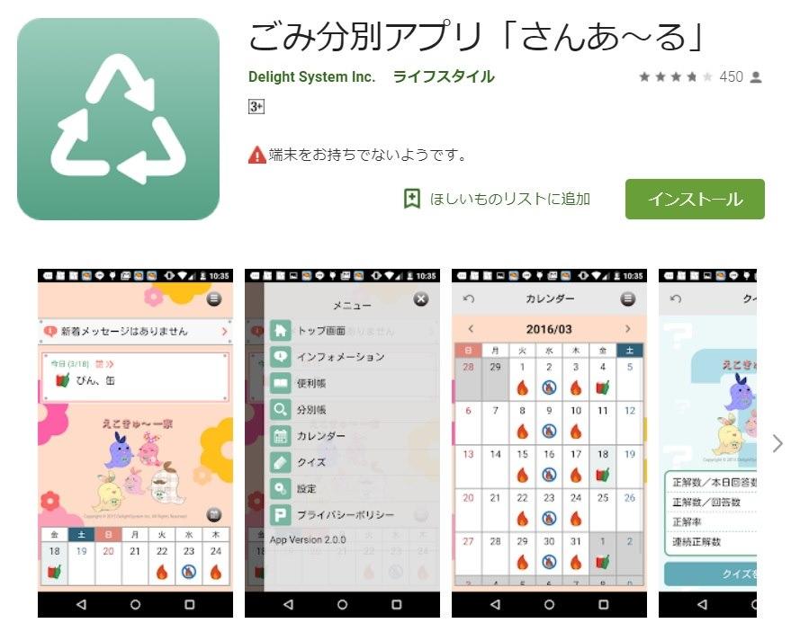 アプリ内容