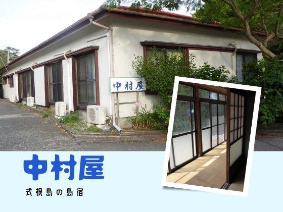 式根島の民宿、中村屋に宿泊してみた。