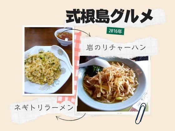 飲食店から商店まで!式根島で実際に食べた式根島グルメ!
