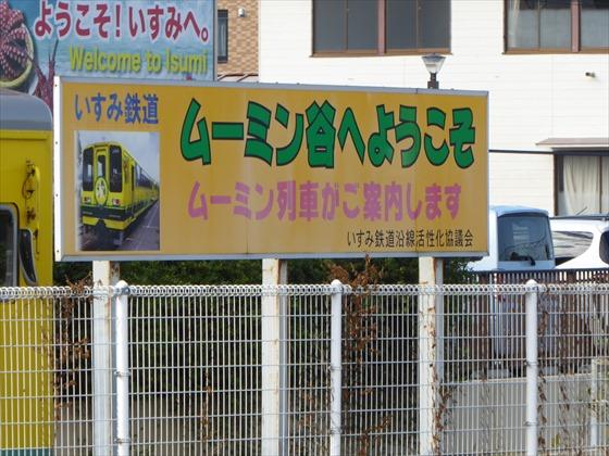 いすみ鉄道看板