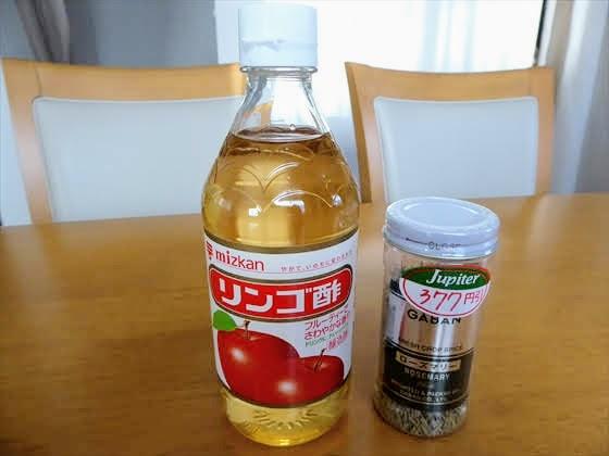開封前のリンゴ酢とローズマリー瓶