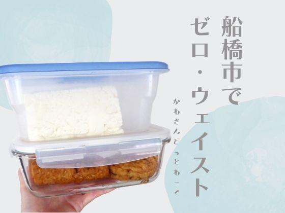 船橋市でゼロウェイスト!容器持参・パッケージフリー・プラスチックフリーな買い物がしたい!