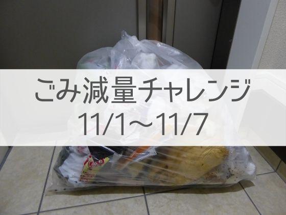 肉魚を買うとゴミが増える。【ごみ減量チャレンジ記録11/1~11/7】