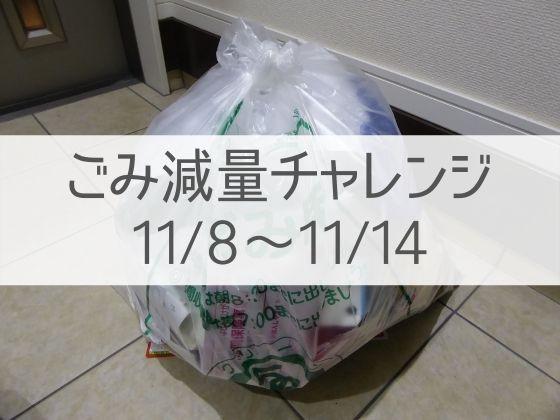 ごみ減量中ですが整理整頓をしてごみが増えました【ごみ減量チャレンジ11/8~11/14】