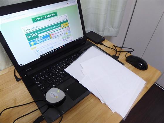 パソコンと書類とカードリーダー