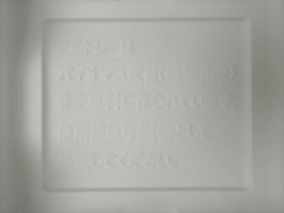 トレーに書かれている文字