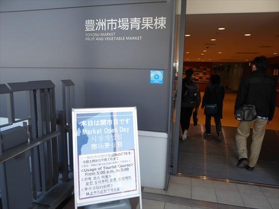 豊洲市場青果棟入り口