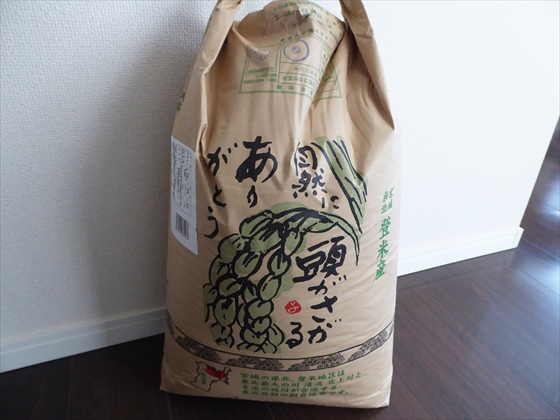 買ったお米の米袋
