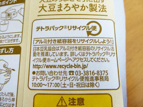 豆乳パッケージのリサイクル便の説明