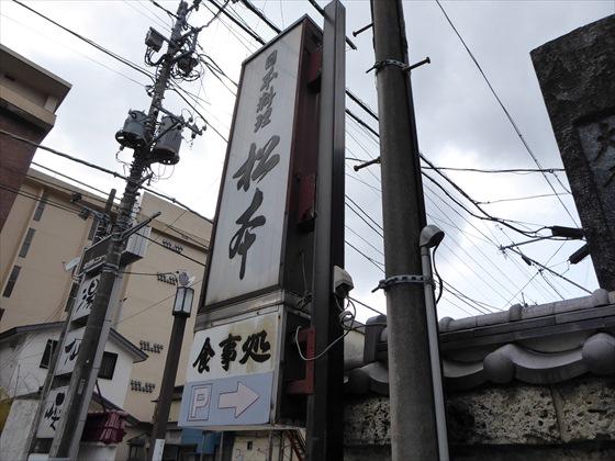 松本の看板