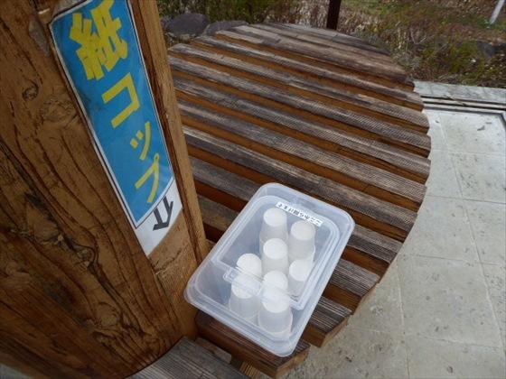 温泉を飲む紙コップ