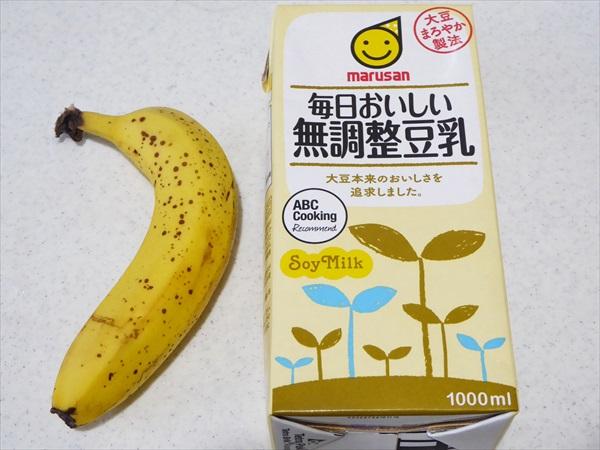 黒くなってきたバナナと豆乳
