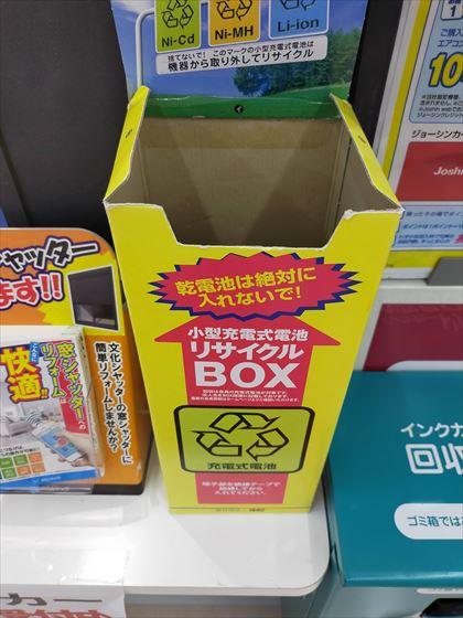 黄色い箱の小型充電式電池リサイクルボックス