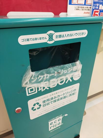 緑色のインクカートリボックスボックス
