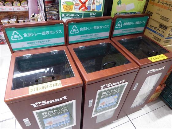 ワイズマートのリサイクル回収ボックス