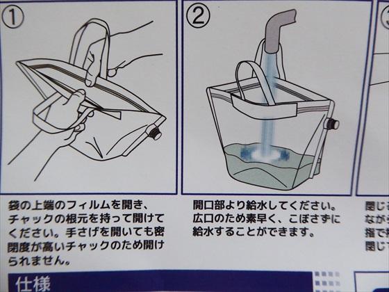 給水袋の使い方イラスト