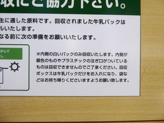 船橋東武の牛乳パック回収についての詳細