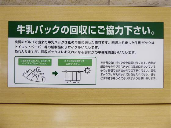 船橋東武の牛乳パック回収について