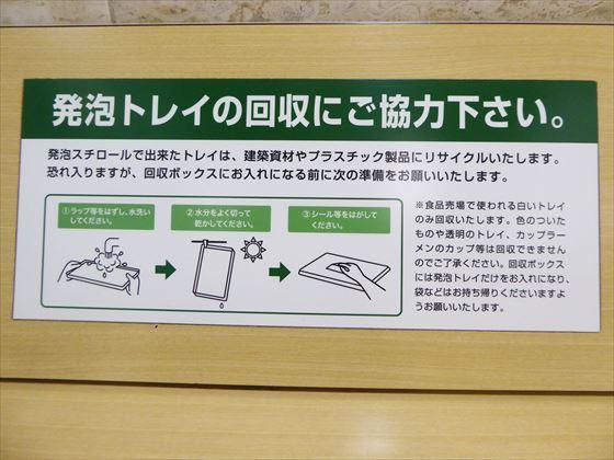 船橋東武の発泡トレイ回収について