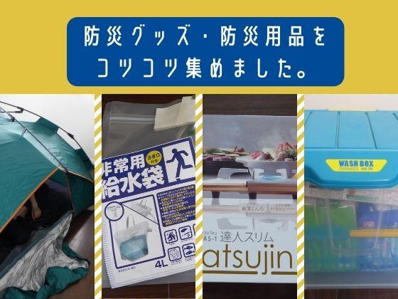 関東で地震が多いような?防災グッズ・防災用品をコツコツ買い集めました。