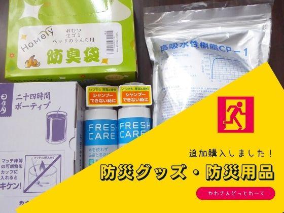 関東で地震が増えてるのは気のせいじゃない!防災グッズ・防災用品を追加購入しました。