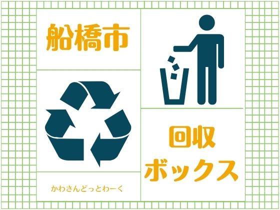 できることからコツコツと!船橋駅周辺のリサイクル回収ボックスをご紹介!