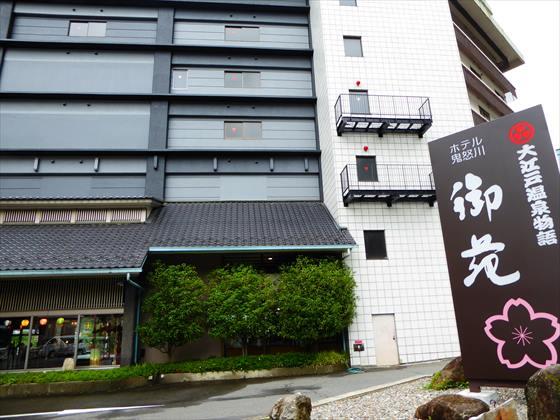 ホテル鬼怒川御苑の外観