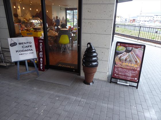 BENTO CAFE KODAMAの外観