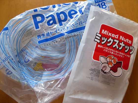 トイレットペーパー、ナッツが入っていた包装袋