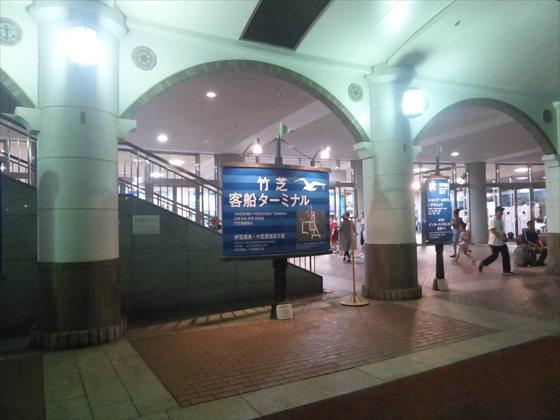 竹芝客船ターミナルの看板