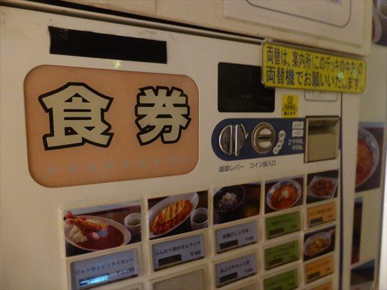 レストランの食券販売機