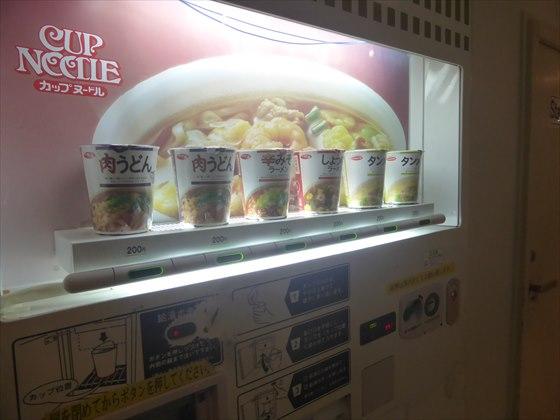 カップ麺の自動販売機