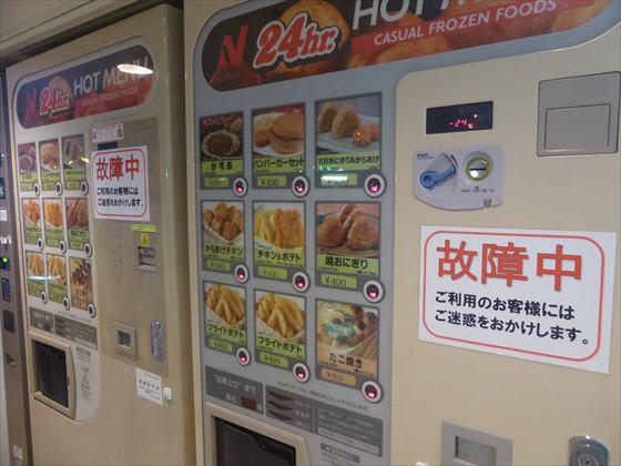 ホットスナックの自動販売機