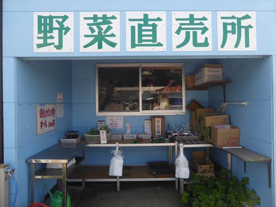 元町港近くの野菜直売所