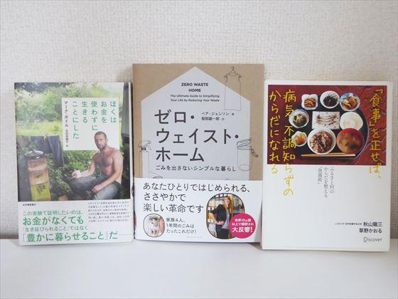 お気に入りの3冊