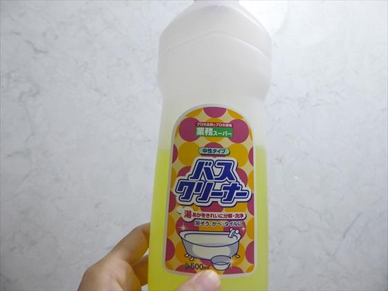 お風呂洗剤