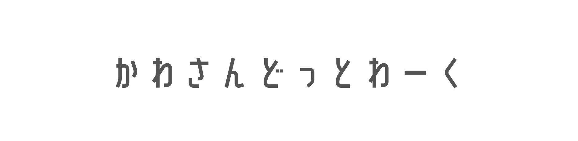 かわさんどっとわーくタイトルロゴ