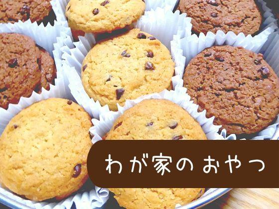 クッキーの写真を使ったアイキャッチ画像