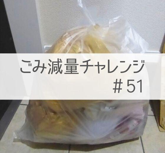 10/27~11/02ごみ袋アイキャッチ