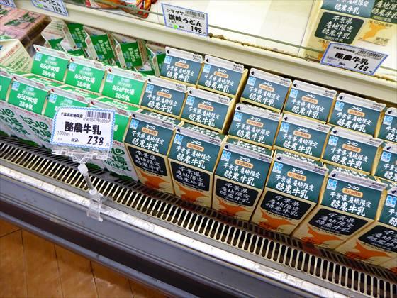 千葉県産の牛乳